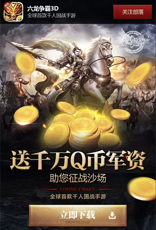 《六龙争霸3D》 千万Q币活动开启