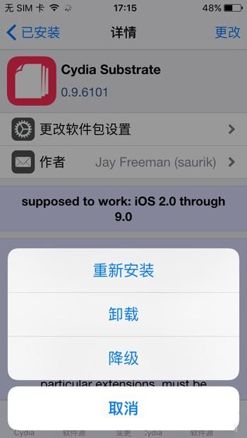 iOS9越狱后插件冲突导致白苹果如何解决