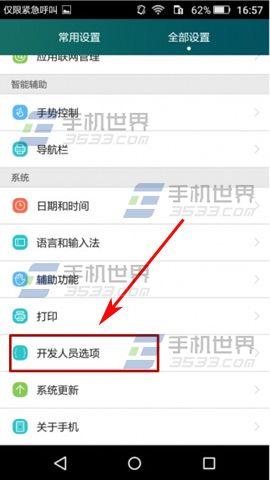 华为畅享5如何设置屏幕闪光