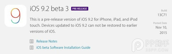 iOS9.2 beta3公测版怎么样