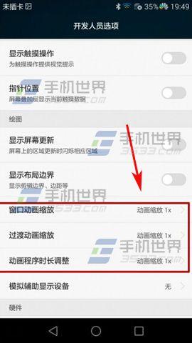 华为G7Plus怎么提升界面运行流畅度