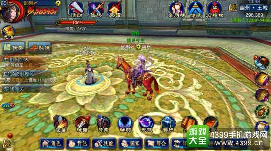 《六龙争霸3D》如何获得第二坐骑焰啸