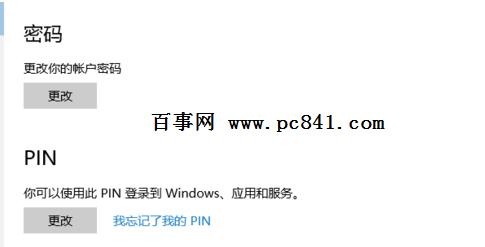 Windows10系统如何设置指纹登陆