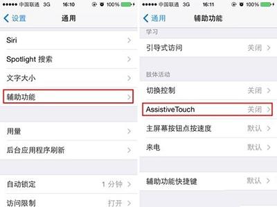 iPhone 5s怎么不用电源键关机
