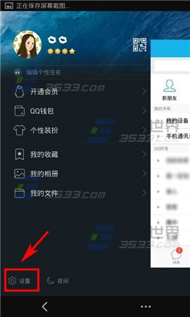 手机QQ如何开启空间私密模式 QQ空间私密模式开启方法