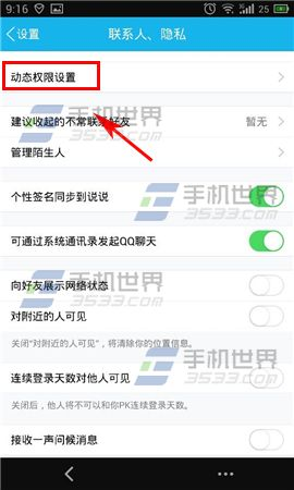 手机QQ怎么关闭空间动态 封存QQ空间动态方法