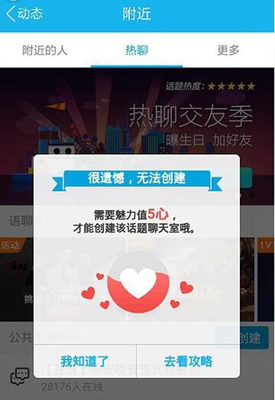 手机QQ如何创建公共热聊房间 手机QQ创建公共热聊房间方法