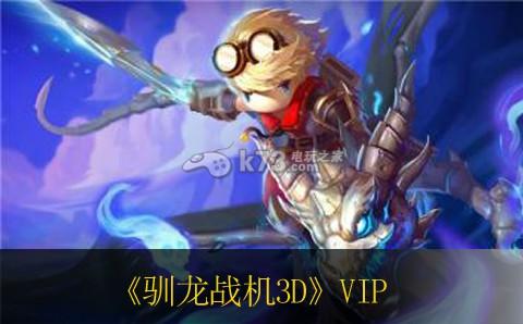 《驯龙战机3D》VIP多少钱 VIP价格表一览