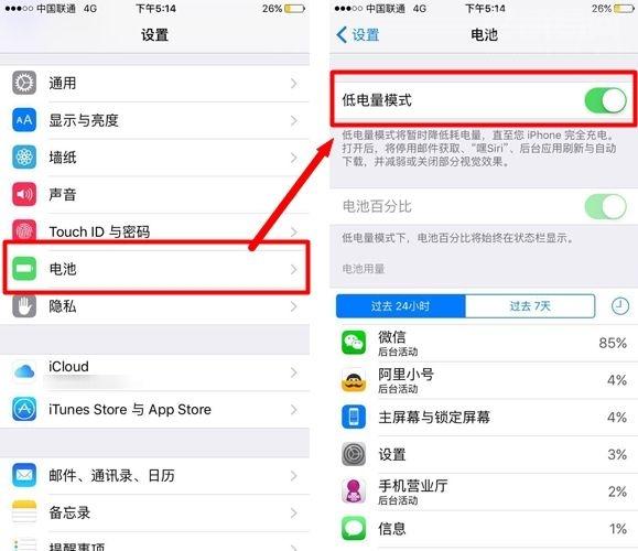 iPhone6s待机时间短怎么办