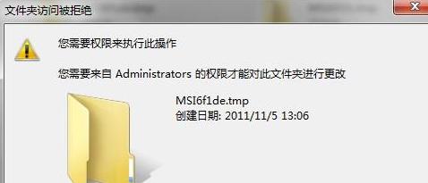 win7电脑中的空文件夹不能删除怎么办