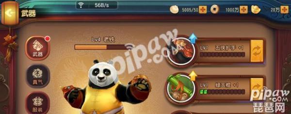 《功夫熊猫》手游用什么武器厉害 武器选择攻略