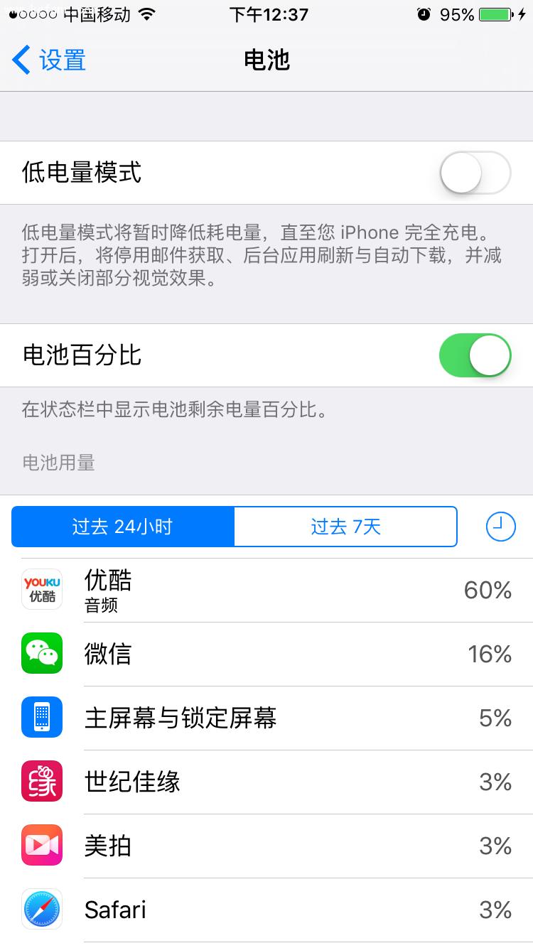 苹果6S/6S Plus如何显示电量数字百分比