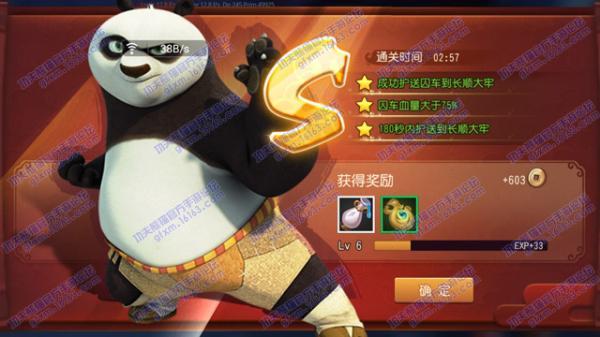《功夫熊猫》手游第一章图1-6雪地押送怎么S级三星通关