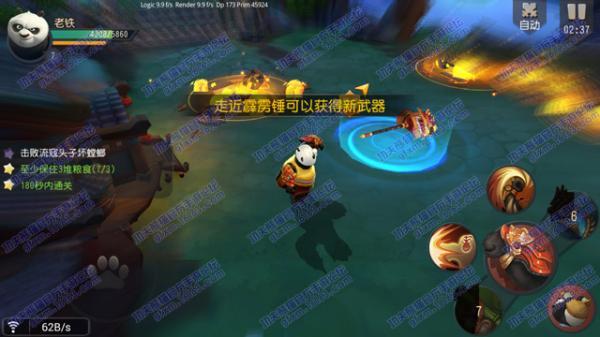 《功夫熊猫》手游第二章图2-2月下奔袭怎么S级三星通关