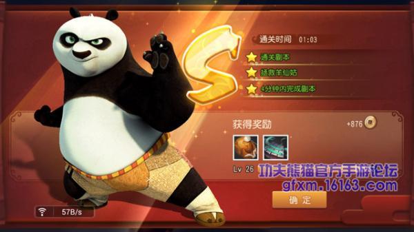 《功夫熊猫》手游第二章图2-5营救仙姑怎么S级三星通关