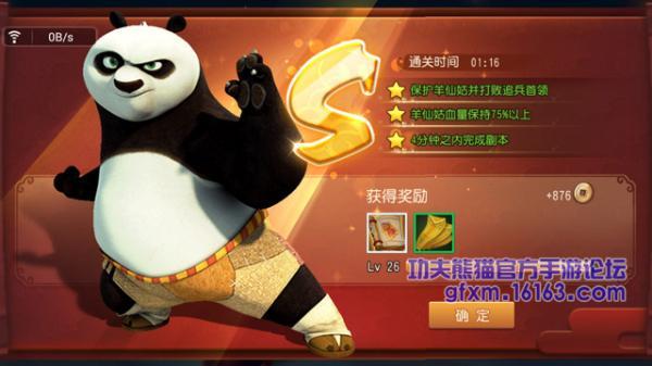《功夫熊猫》手游第二章图2-7宫门彩锦怎么S级三星通关