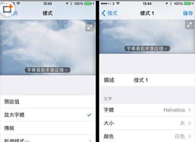 iPhone视频字幕大小如何更改
