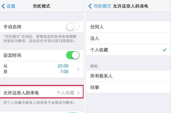 iPhone勿扰模式自定义如何设置