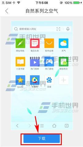 手机QQ浏览器如何更换主题
