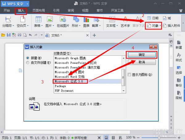 WPS公式编辑器显示灰色不能用怎么办