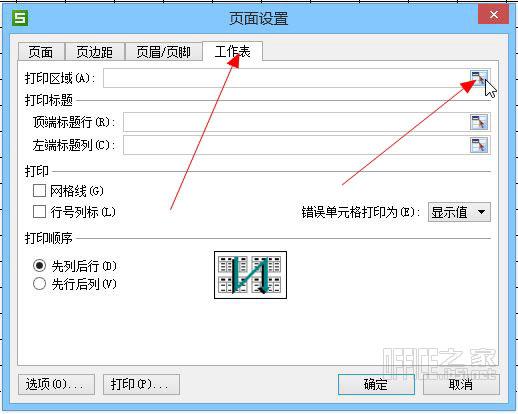 WPS表格在打印时如何将表头显示在每一页默认只有第一页有表头