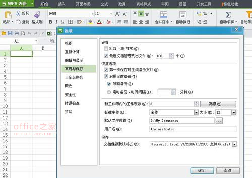 WPS表格如何设置自动保存