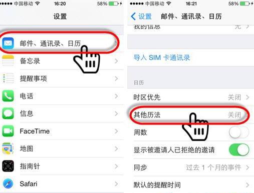 iPhone6怎么添加农历