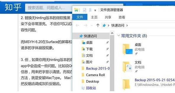 Win10系统自带浏览器字体出现模糊怎么办