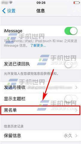 苹果iPhone6sPlus信息黑名单如何设置