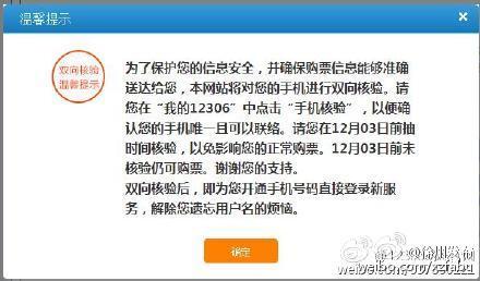 12306双向验证是不是(12月3日之前)不验证就没法买票了