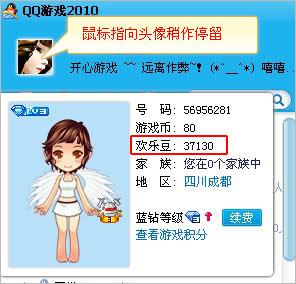 qq游戏券怎么查_在哪查看QQ游戏欢乐豆的数量?如何查看欢乐豆数量-多特图文教程