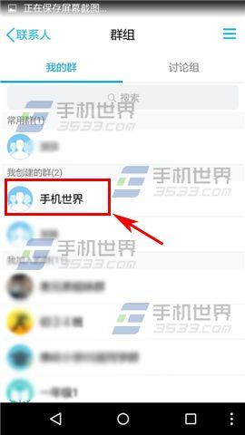 手机QQ群如何签到