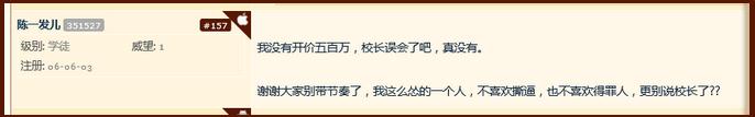 斗鱼TV陈一发是谁 与王思聪的500万是怎么回事