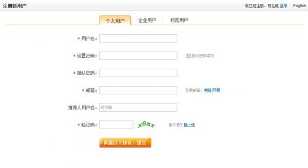 京东商城卖家如何设置子账号
