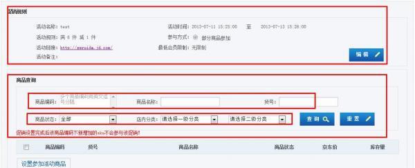 京东商城卖家满M件减N件 促销模块操作步骤