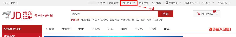 京东商城如何填写收货地址