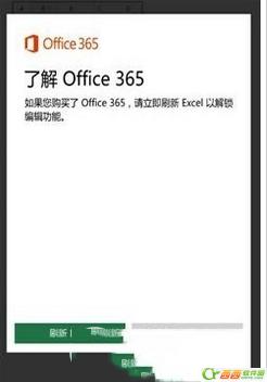 win10 mobile自带的office提示需要订阅office365怎么回事