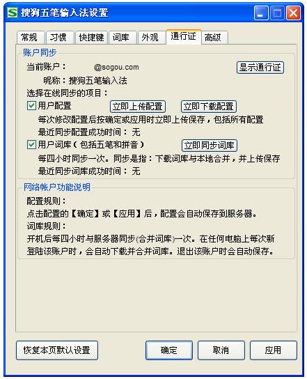 搜狗五笔输入法【通行证】选项卡