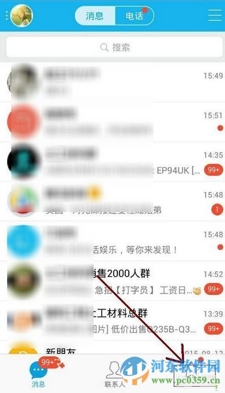 手机qq发送说说怎么不显示手机型号