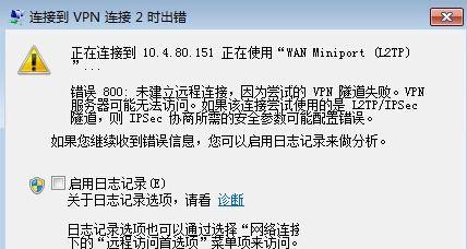 win7系统无法连接VPN怎么办