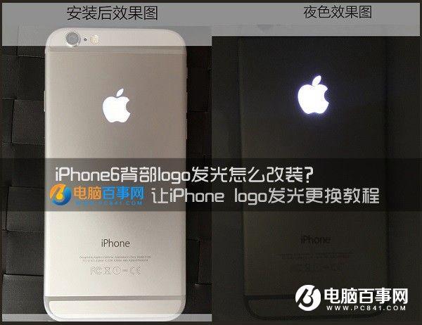 iPhone6背部logo发光如何改装