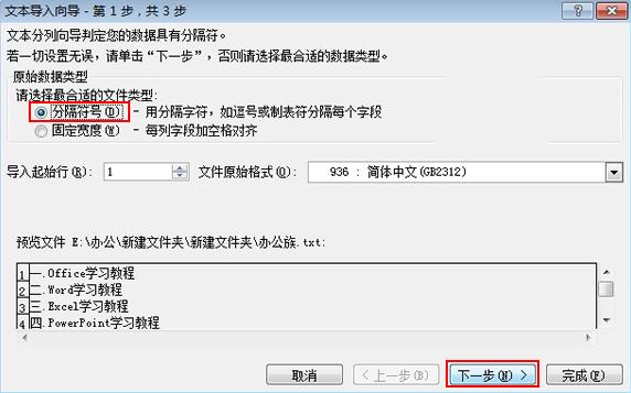 Excel2010工作表中怎么导入txt文件