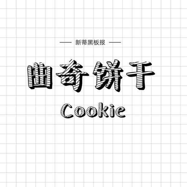 手写可爱字体大集合!可免费下载哟!