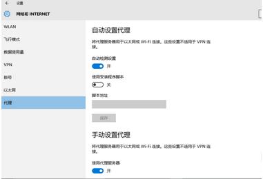 win10系统怎么设置ip代理服务器上网