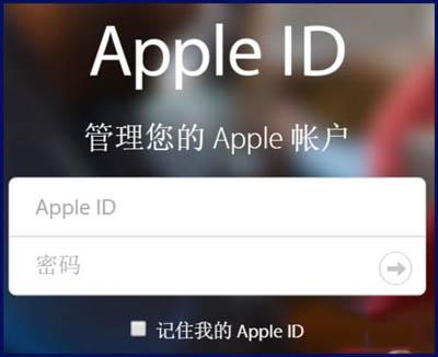iPhone怎么添加救援邮箱