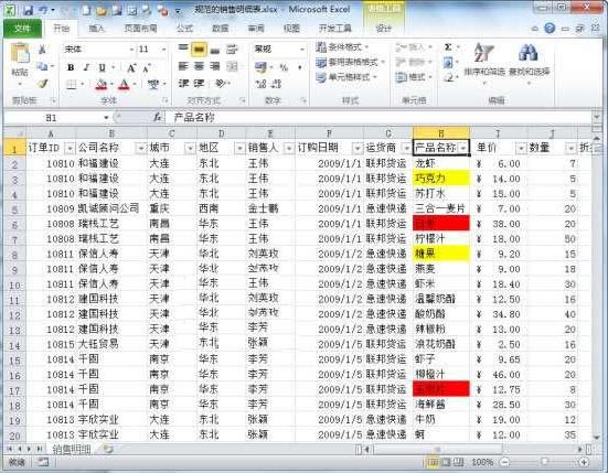 Excel2010如何按照颜色筛选