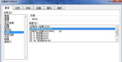 Excel2010如何设置分数类型数字格式