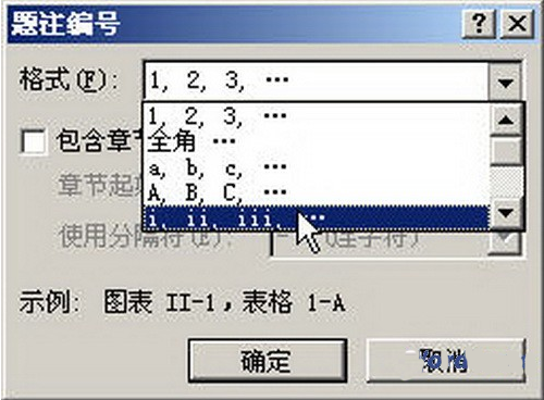 Word2007如何为表格插入题注