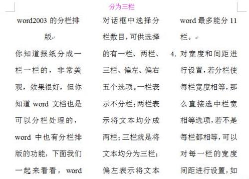 在word2003中如何分栏排版