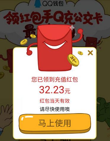 QQ钱包怎么领公交卡红包